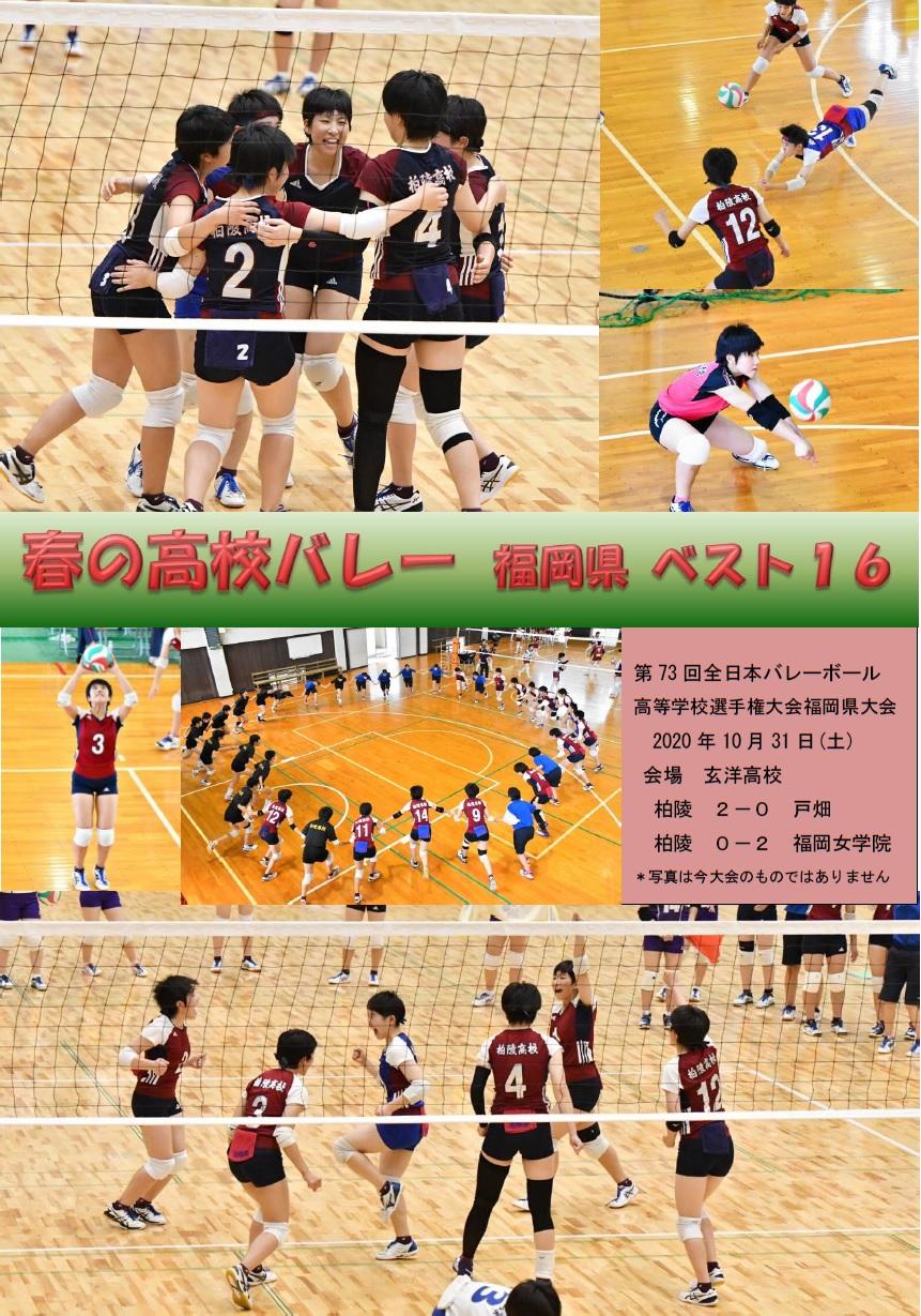 2020 福岡 高校 バレー 春
